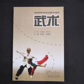 普通高等院校体育与健康系列教材:武术