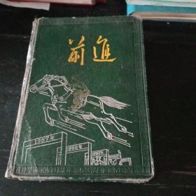 前进日记本1953