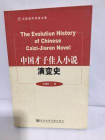 中国才子佳人小说演变史