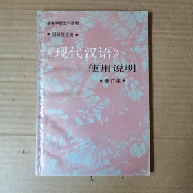 现代汉语使用说明(重订本)