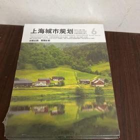 上海城市规划6   2018年总第143期  美丽乡村