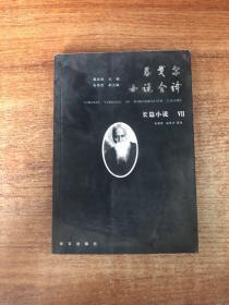 泰戈尔小说全译(7)