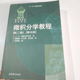 微积分学教程(第2卷):第8版