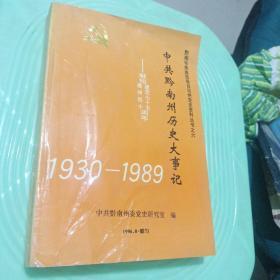 中共黔南州历史大事记1930-1989