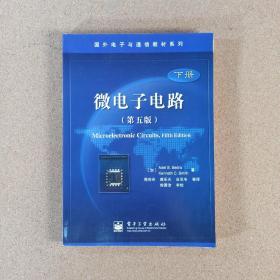 微电子电路(下册)