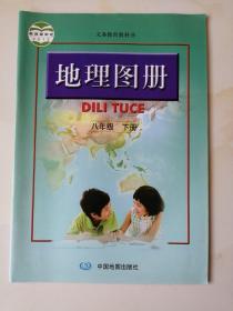 地理图册 八年级 下册