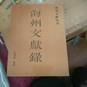 海州文献丛书    海州文献录