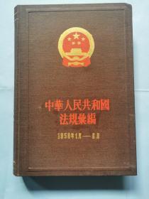 中华人民共和国法令汇编(1958年1-6月)(总编号7)