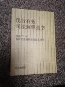 现行有效司法解释全书(根据2013年司法解释清理结果编写) (全三卷)