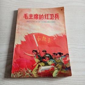 毛主席的红卫兵(书完整无勾划)
