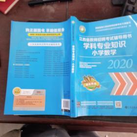 江西省教师招聘考试辅导用书学科专业知识小学数学2020