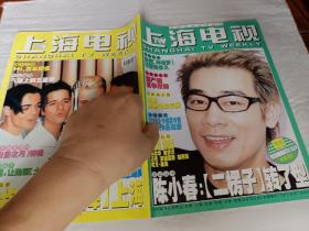 上海电视/2001年7C期(周刊)总第573期