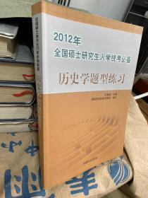 2012年全国硕士研究生入学统考必备—— 历史学辅导全书,