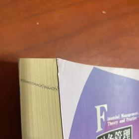 财务管理:理论与实践(第10版)馆藏
