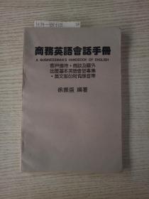 商务英语会话手册