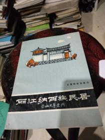 丽江纳西族民居