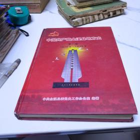 中国共产党金溪县地方史第一卷(1919-1949)