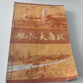 舰队大海战;1—1—7