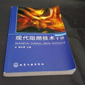 现代阻燃技术手册