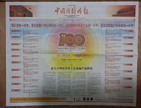 中国经济时报2021年7月1日 28版全 版面精彩!内容丰富!