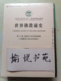 世界佛教通史·第十二卷 斯里兰卡和东南亚佛教:从佛教传入至公元20世纪