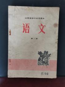 文革课本:山西省初中试用课本 语文 第二册  1973年一版一印