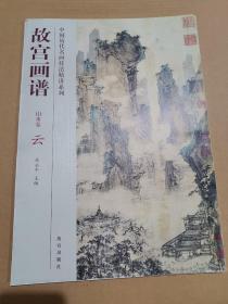 故宫画谱:云(山水卷)