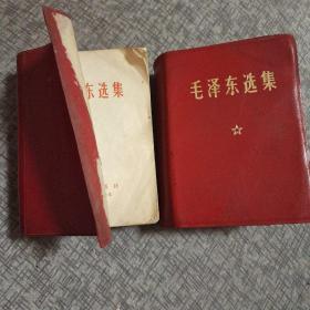 毛泽东选集(一卷本)64开 两册合售
