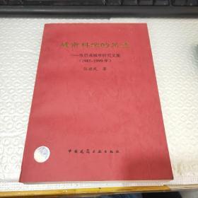 城市科学的足迹:张启成城市研究文集:1985~1999年~作者签赠本