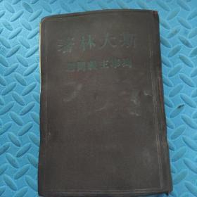 列宁主义问题 精装 1941 (民国版)