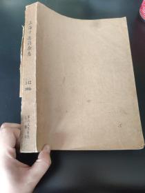 上海中医药杂志1986(1-12)
