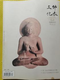 佛教文化(2009.2)