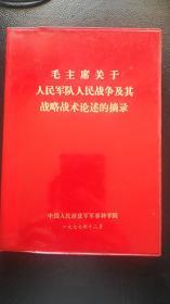 毛主席关于 人民军队人民战争及其战略战术论述的摘录