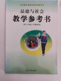 义务教育课程标准实验教科书——品德与社会·教学参考书(供六年级上学期使用)(1版10印)