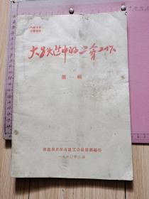 大跃进中的工会工作 第一辑(1960年、武汉市总工会组宣部编印、16开)见书影及描述