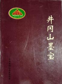 井冈山墨宝