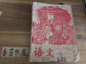 邯郸地区小学试用课本---语文【第十册】