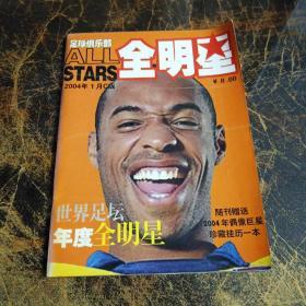 足球俱乐部 全明星2004年1C 创刊号  无赠品