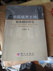 中国城市土地储备制度研究