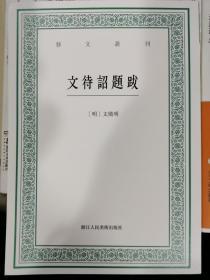 艺文丛刊:文待诏题跋