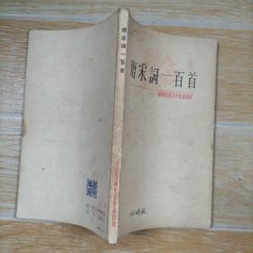 唐宋词一百首 上海古籍出版社