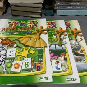 阶梯快乐儿童英语 网络远程视讯教学精装盒1 1册3本+使用说明+1级5册+学习手册+11册光盘