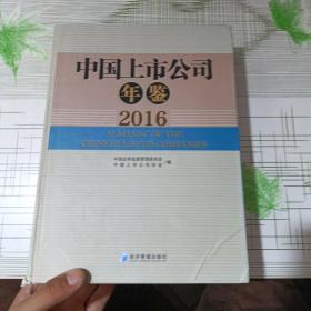中国上市公司年鉴. 2016(品如图有点污渍)