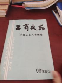 工商史苑——中国工商人物传略1999.2