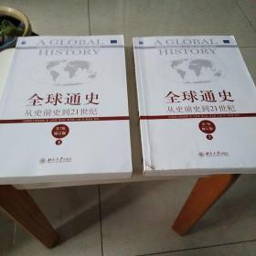 全球通史:从史前史到21世纪(第7版修订版)(下册)有划线