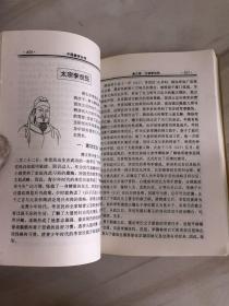 中国皇帝全传 上中册