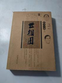 陈文丁画之世相图(上)