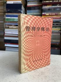 管理学概论(中国社会科学版)