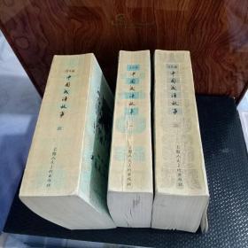 中国成语故事连环画,,全三册,,1984年一版一印