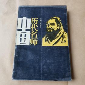 中国历代名师